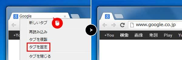 Google Chromeのインストール:タブを固定機能