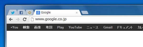 Google Chromeのインストール:Twitterやfacebookをいつでもチェックできる