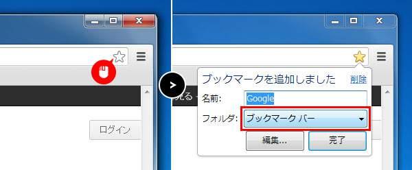 Google Chromeのインストール:ワンクリックでブックマーク