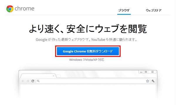 Google Chromeのインストール:サイトからダウンロード