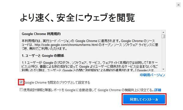 Google Chromeのインストール:規約に同意しインストール