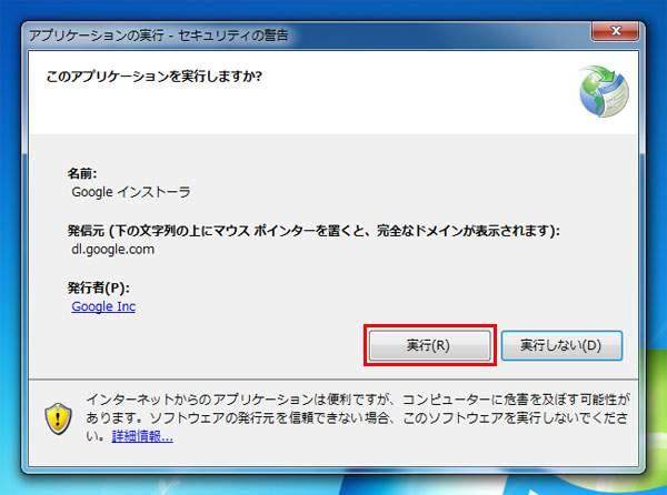 Google Chromeのインストール:ファイルをダウンロード
