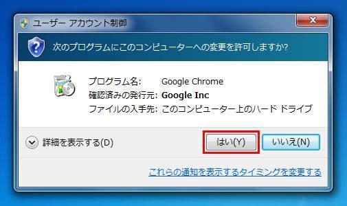 Google Chromeのインストール:インストールの許可