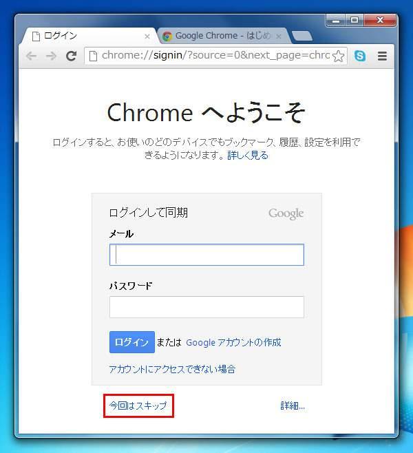 Google Chromeのインストール:インストール完了