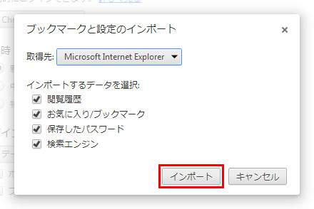 Google Chromeのインストール:必要な項目にチェックを入れてインポート