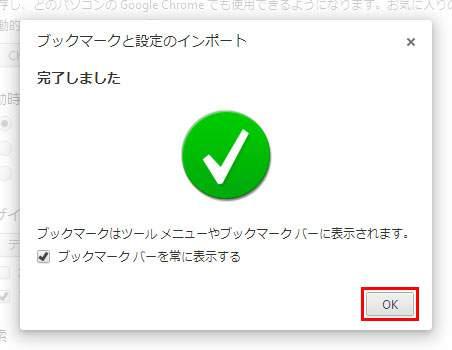 Google Chromeのインストール:インポートの完了