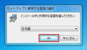 「日本語」を選んだままOKをクリック