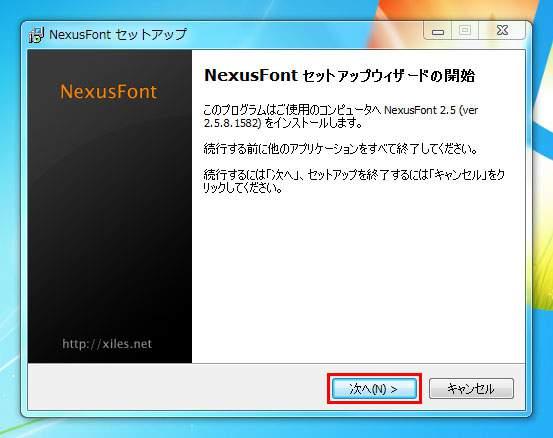 他に起動しているソフトがあったら終了して「次へ」をクリック