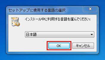 「日本語」を選んでOKをクリック
