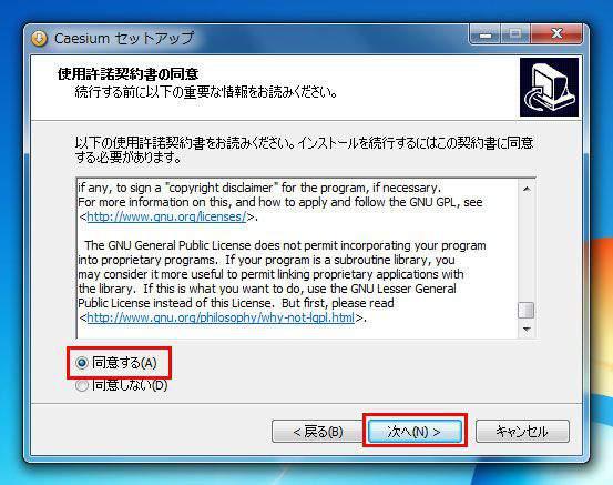 ソフトの使用に関する説明に同意して「次へ」をクリック