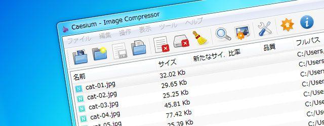 JPEGもPNGも複数ファイルもOK!画像圧縮フリーソフト「Caesium」