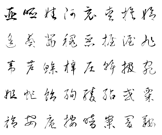 衡山毛筆フォント草書