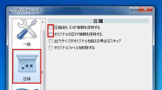 「圧縮」アイコンをクリックし必要な項目のチェックをはずす