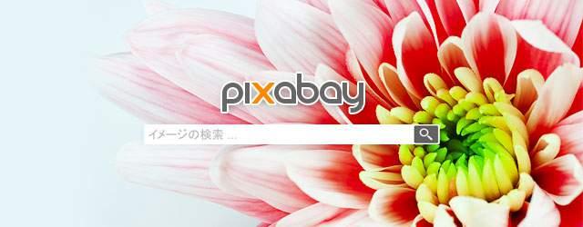 完全フリー!写真もイラストも自由に使える画像素材検索サイト「Pixabay」