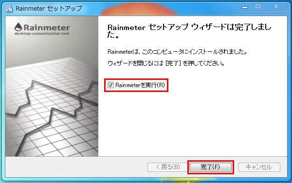 チェックを入れたまま「完了」をクリックでRainmeterが起動