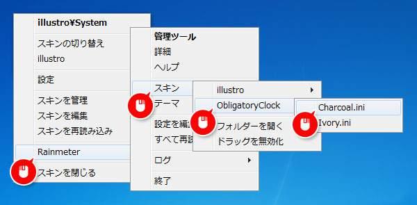 ObligatoryClockを表示する