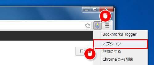 アイコンを右クリックして、「オプション」の項目を選ぶ