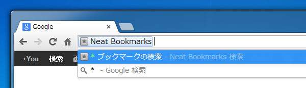 検索窓を使ってブックマークを検索