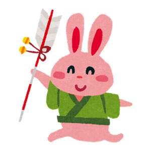 破魔矢のイラスト「ウサギと破魔矢」