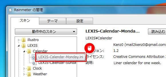 スキン管理ツールからカレンダーを表示させる