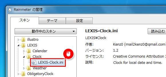「LEXIS」→「Clock」→「LEXIS-Clock.ini」をダブルクリック
