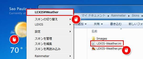 天気の設定ファイルを開く