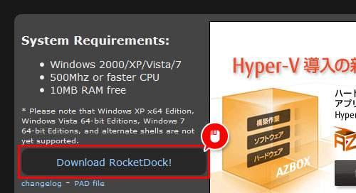 「Download RocketDock!」からダウンロード