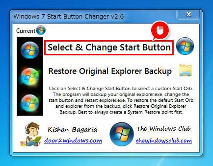 「Select & Change Start Button」をクリック