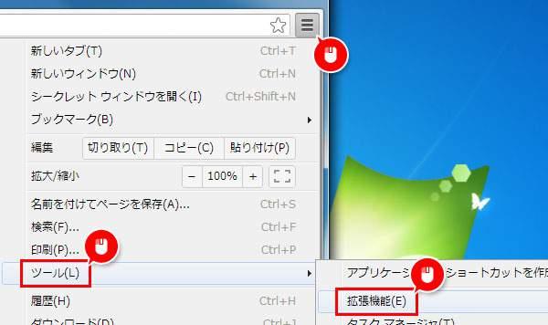 設定を開き、「ツール → 拡張機能」をクリック