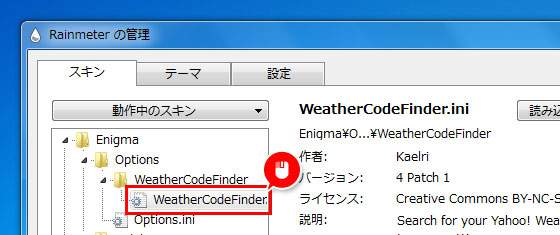 Weather Code Finder を表示する