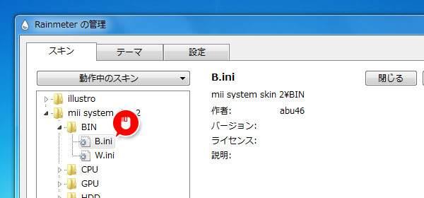 管理ツールからデスクトップに表示する
