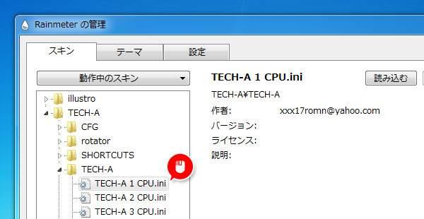 管理ツールからデスクトップに表示