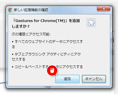 【注意!】利用中のChrome拡張機能がアドウェア …