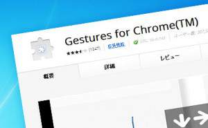 Chrome拡張:マウス操作性アップ!「Gestures for Chrome」