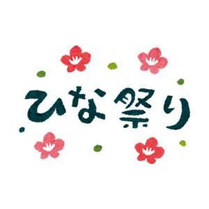 ひな祭りのイラスト「タイトル文字」