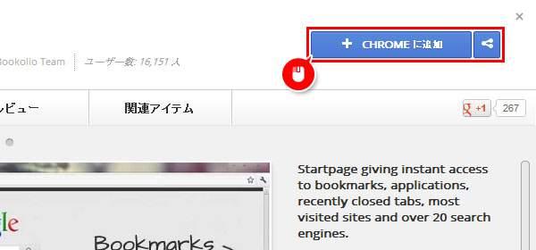 Bookolioのページで「CHROMEに追加」をクリック