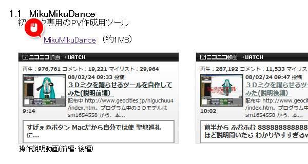 MikuMikuDanceをダウンロード