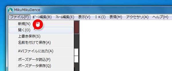 一番上のメニューから「ファイル」→「 開く」をクリック