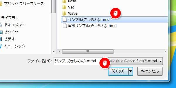 「サンプル(きしめん).mmd」を選ぶ