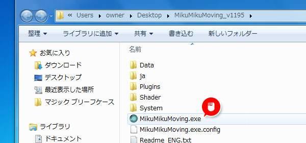 「MikuMikuMoving.exe」をダブルクリック