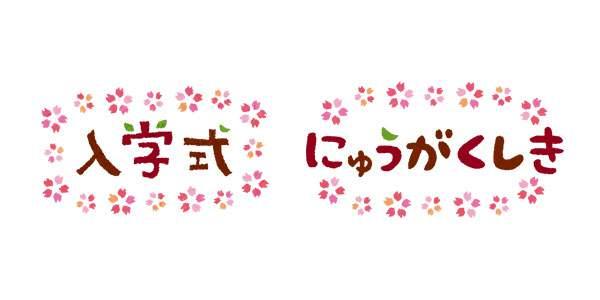 入学式のイラスト「タイトル文字」