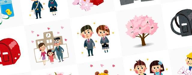 無料イラスト素材:入学式の画像まとめ(ランドセル・学校・桜)