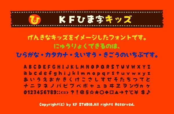 KFひま字キッズ