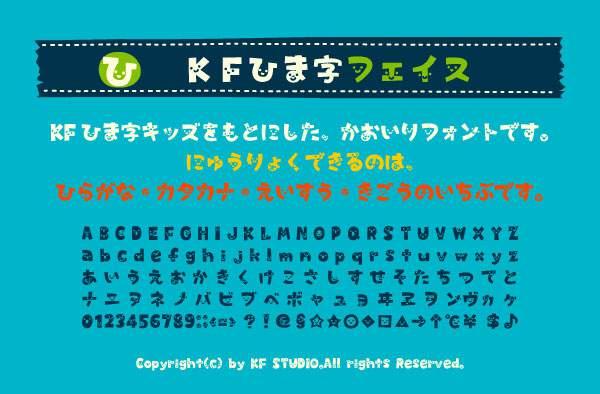 KFひま字フェイス