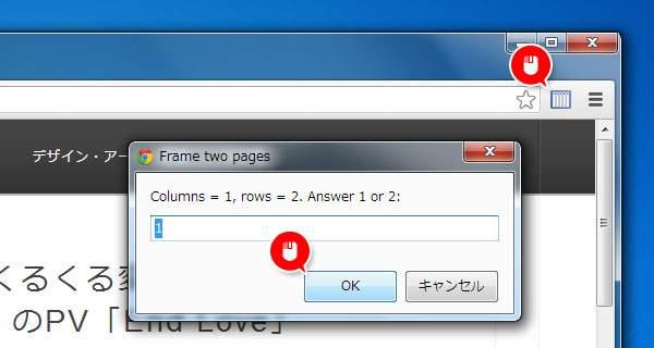 右上に新しく追加されたアイコンをクリック。