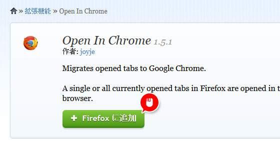 追加ページに移動して「FireFoxに追加」ボタンをクリック