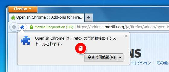 FireFoxを再起動して追加を有効にする