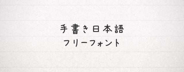 【日本語フォント】手書き風の可愛い無料フリーフォントまとめ(筆・ペン・漢字)