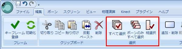 キーフレームの選択を便利にするボタン
