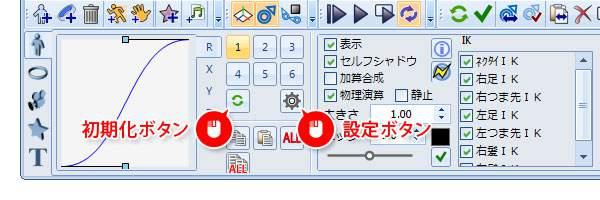 初期化ボタンと、設定ボタン